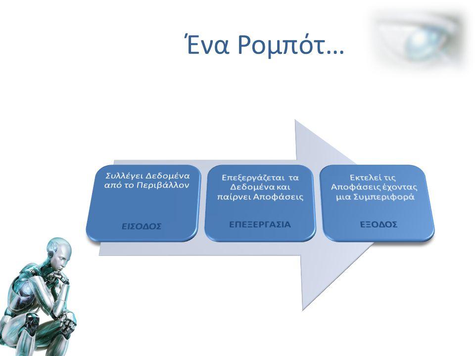 Εκπαιδευτική Ρομποτική Η ρομποτική  αφενός, είναι μία διασκεδαστική και ενδιαφέρουσα δραστηριότητα που δίνει τη δυνατότητα στο μαθητή να εμπλακεί με τη δράση,  αφετέρου μπορεί να χρησιμοποιηθεί σε όλες τις βαθμίδες εκπαίδευσης για τη διδασκαλία διαφόρων εννοιών, κυρίως, από τις Φ.Ε.