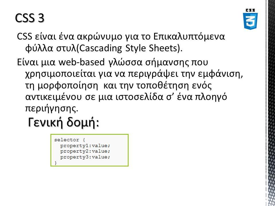 CSS είναι ένα ακρώνυμο για το Επικαλυπτόμενα φύλλα στυλ(Cascading Style Sheets).
