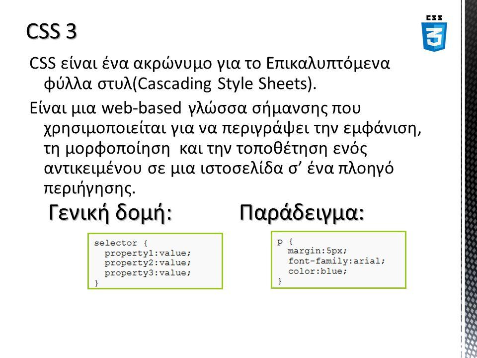 CSS είναι ένα ακρώνυμο για το Επικαλυπτόμενα φύλλα στυλ(Cascading Style Sheets). Είναι μια web-based γλώσσα σήμανσης που χρησιμοποιείται για να περιγρ