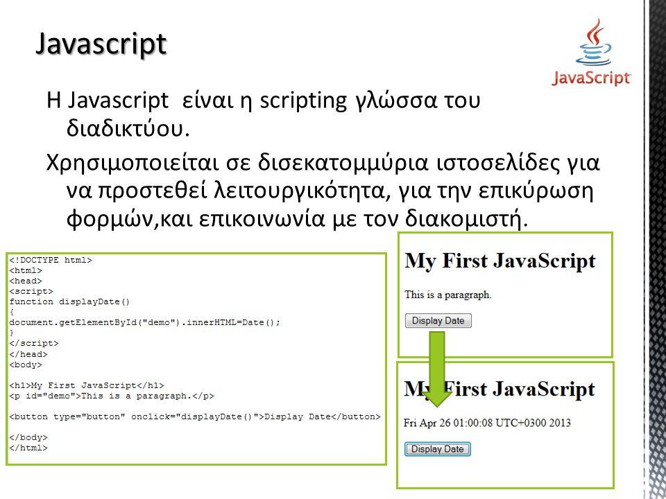 Η Javascript είναι η scripting γλώσσα του διαδικτύου. Χρησιμοποιείται σε δισεκατομμύρια ιστοσελίδες για να προστεθεί λειτουργικότητα, για την επικύρωσ