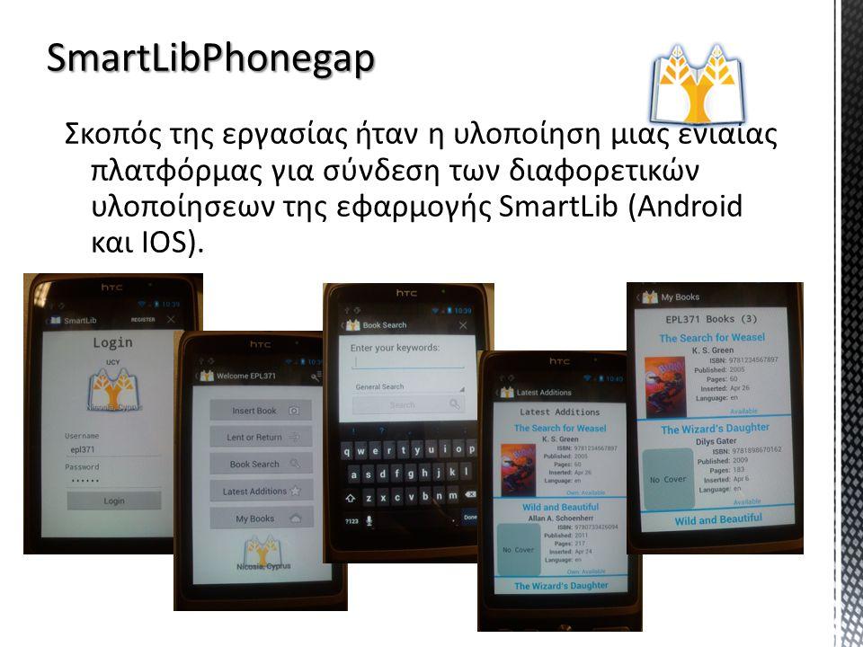 Σκοπός της εργασίας ήταν η υλοποίηση μιας ενιαίας πλατφόρμας για σύνδεση των διαφορετικών υλοποίησεων της εφαρμογής SmartLib (Android και IOS).