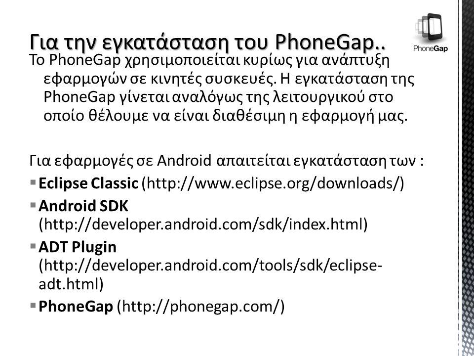 Το PhoneGap χρησιμοποιείται κυρίως για ανάπτυξη εφαρμογών σε κινητές συσκευές. Η εγκατάσταση της PhoneGap γίνεται αναλόγως της λειτουργικού στο οποίο