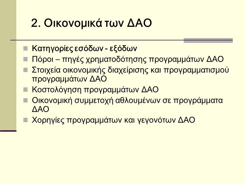 2. Οικονομικά των ΔΑΟ  Κατηγορίες εσόδων - εξόδων  Πόροι – πηγές χρηματοδότησης προγραμμάτων ΔΑΟ  Στοιχεία οικονομικής διαχείρισης και προγραμματισ