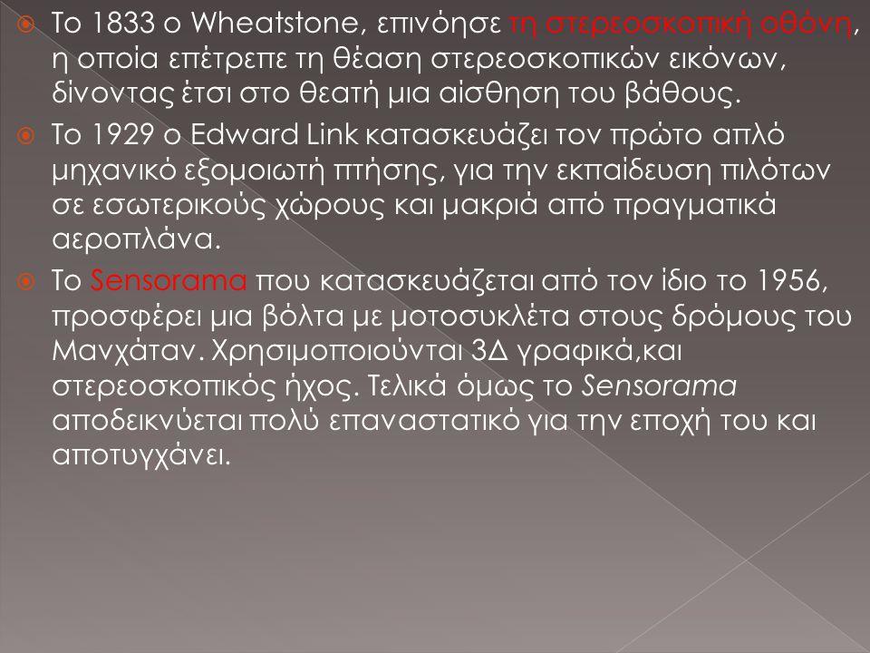  Το 1833 o Wheatstone, επινόησε τη στερεοσκοπική οθόνη, η οποία επέτρεπε τη θέαση στερεοσκοπικών εικόνων, δίνοντας έτσι στο θεατή μια αίσθηση του βάθους.