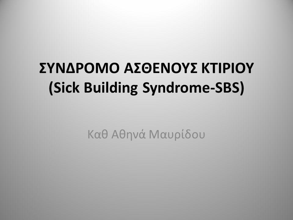 ΣΥΝΔΡΟΜΟ ΑΣΘΕΝΟΥΣ ΚΤΙΡΙΟΥ (Sick Building Syndrome-SBS) Καθ Αθηνά Μαυρίδου