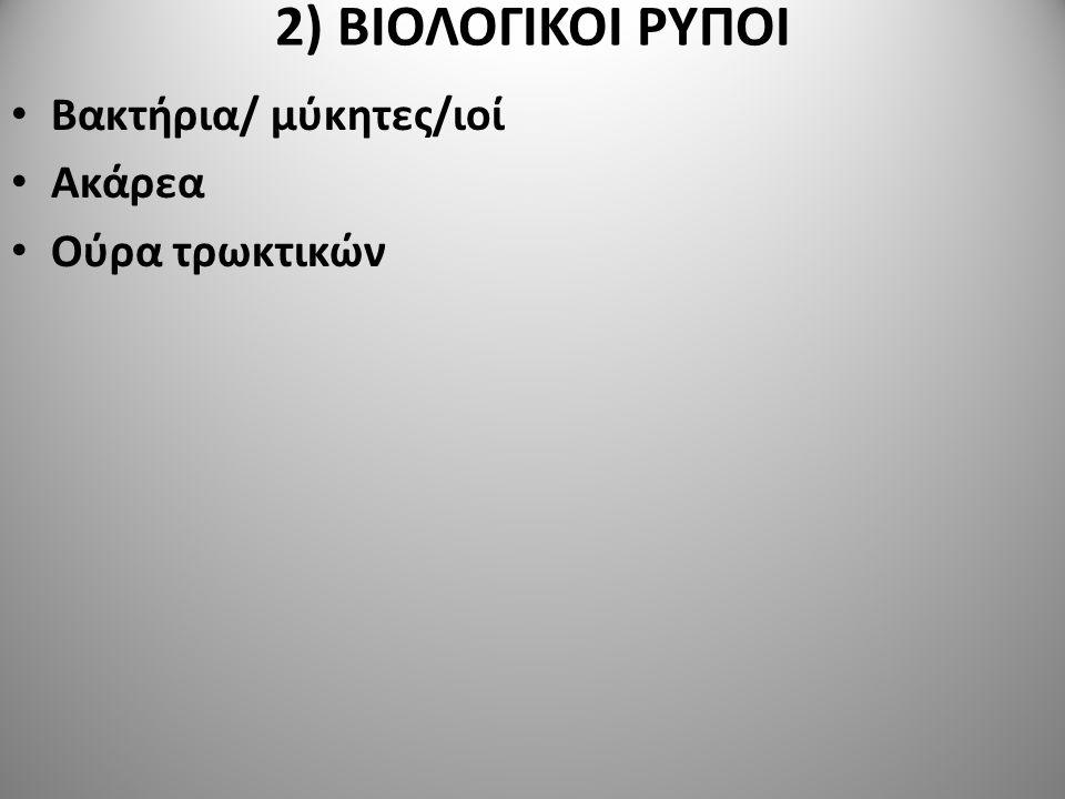 2) ΒΙΟΛΟΓΙΚΟΙ ΡΥΠΟΙ • Βακτήρια/ μύκητες/ιοί • Ακάρεα • Ούρα τρωκτικών