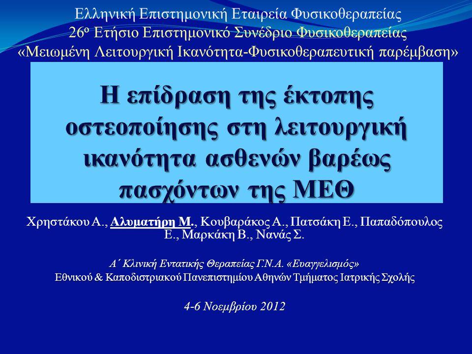 Χρηστάκου Α., Αλυματήρη Μ., Κουβαράκος Α., Πατσάκη Ε., Παπαδόπουλος Ε., Μαρκάκη Β., Νανάς Σ.