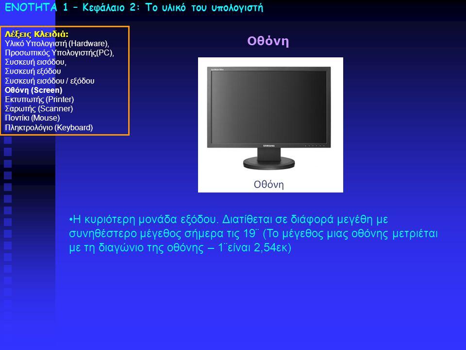 ΕΝΟΤΗΤΑ 1 – Κεφάλαιο 2: To υλικό του υπολογιστή Οθόνη •Η κυριότερη μονάδα εξόδου.