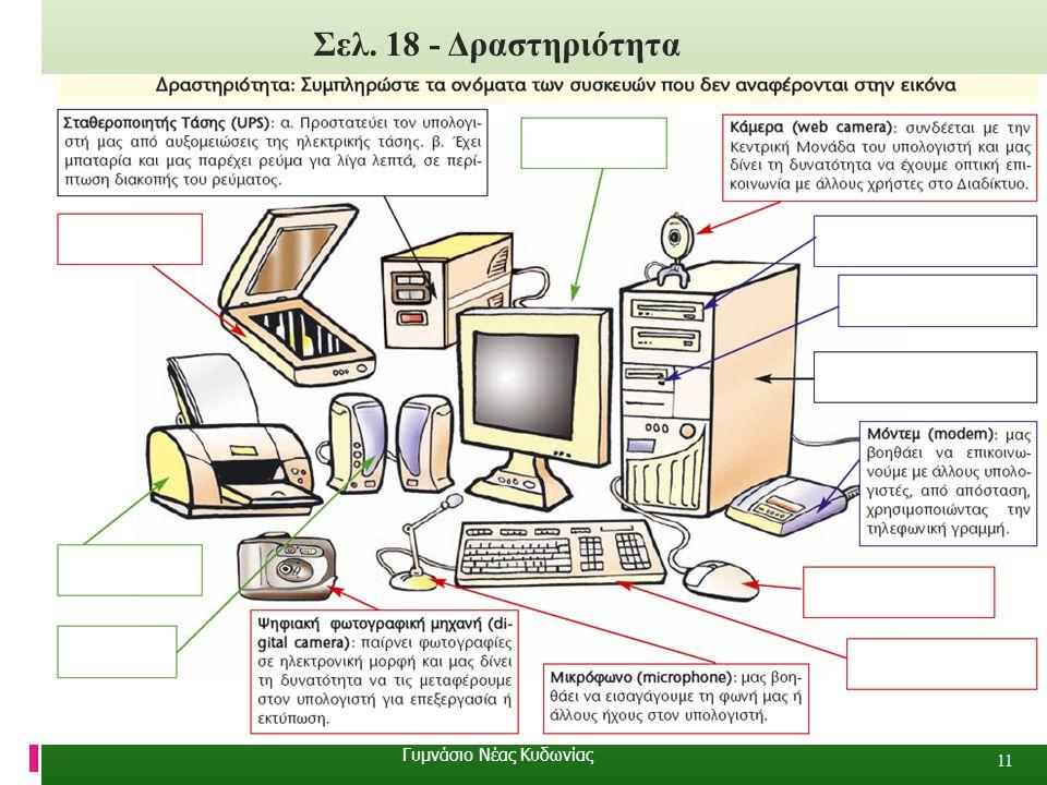 11 Σελ. 18 - Δραστηριότητα Γυμνάσιο Νέας Κυδωνίας