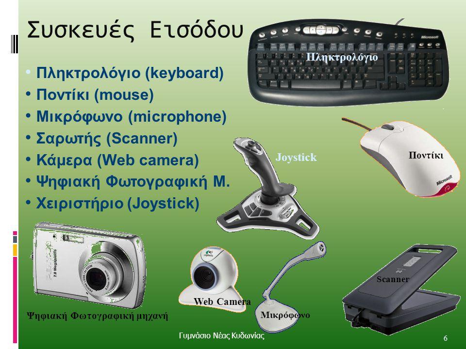 Συσκευές Εισόδου 6 • Πληκτρολόγιο (keyboard) • Ποντίκι (mouse) • Μικρόφωνο (microphone) • Σαρωτής (Scanner) • Κάμερα (Web camera) • Ψηφιακή Φωτογραφικ