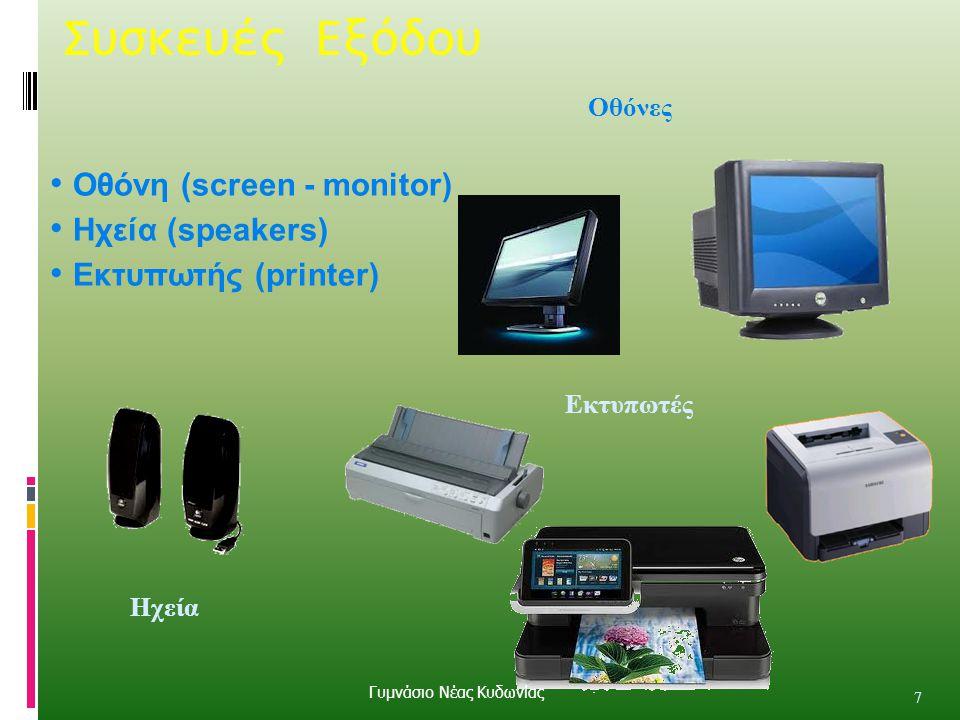 Συσκευές Εξόδου 7 Οθόνες • Οθόνη (screen - monitor) • Ηχεία (speakers) • Εκτυπωτής (printer) Εκτυπωτές Ηχεία Γυμνάσιο Νέας Κυδωνίας