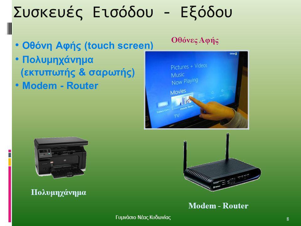Συσκευές Εισόδου - Εξόδου 8 • Οθόνη Αφής (touch screen) • Πολυμηχάνημα (εκτυπωτής & σαρωτής) • Modem - Router Οθόνες Αφής Modem - Router Πολυμηχάνημα