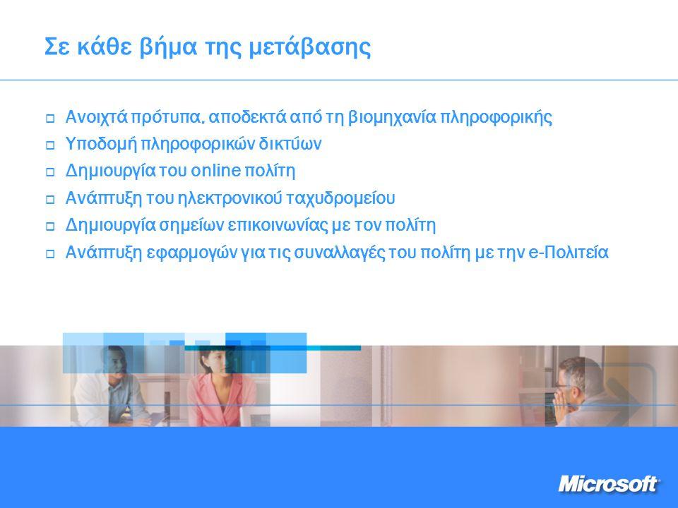 Σε κάθε βήμα της μετάβασης  Ανοιχτά πρότυπα, αποδεκτά από τη βιομηχανία πληροφορικής  Υποδομή πληροφορικών δικτύων  Δημιουργία του online πολίτη  Ανάπτυξη του ηλεκτρονικού ταχυδρομείου  Δημιουργία σημείων επικοινωνίας με τον πολίτη  Ανάπτυξη εφαρμογών για τις συναλλαγές του πολίτη με την e-Πολιτεία