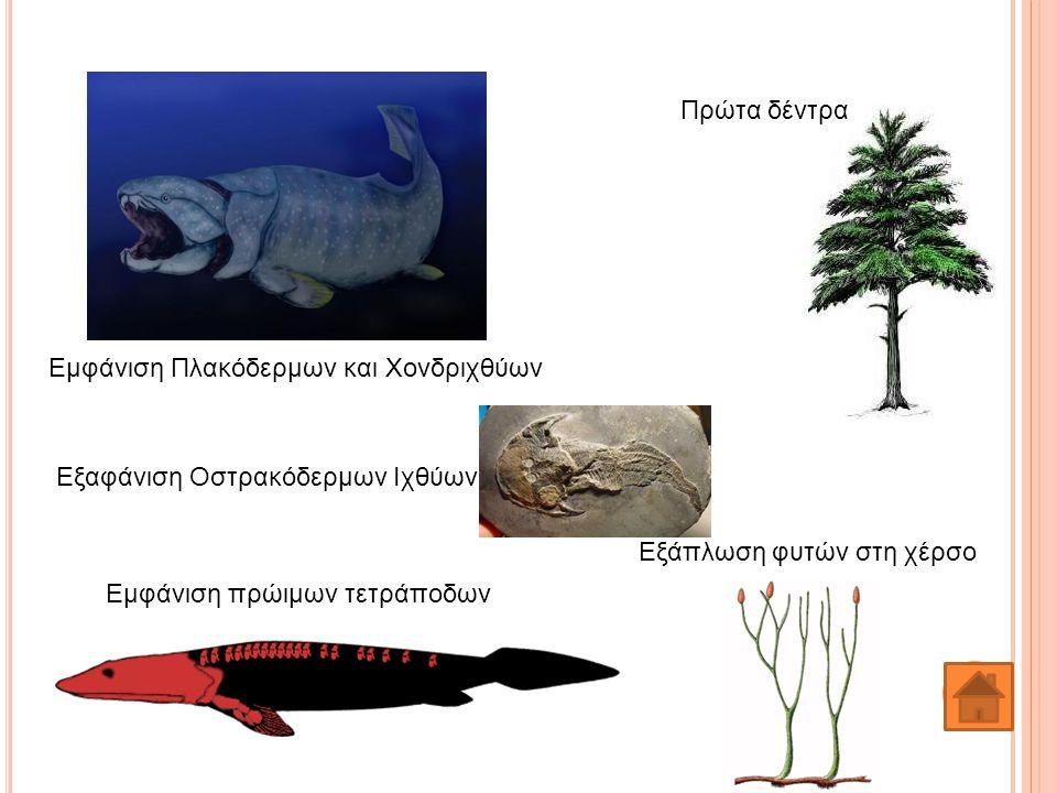 Εξάπλωση φυτών στη χέρσο Πρώτα δέντρα Εμφάνιση Πλακόδερμων και Χονδριχθύων Εμφάνιση πρώιμων τετράποδων Εξαφάνιση Οστρακόδερμων Ιχθύων