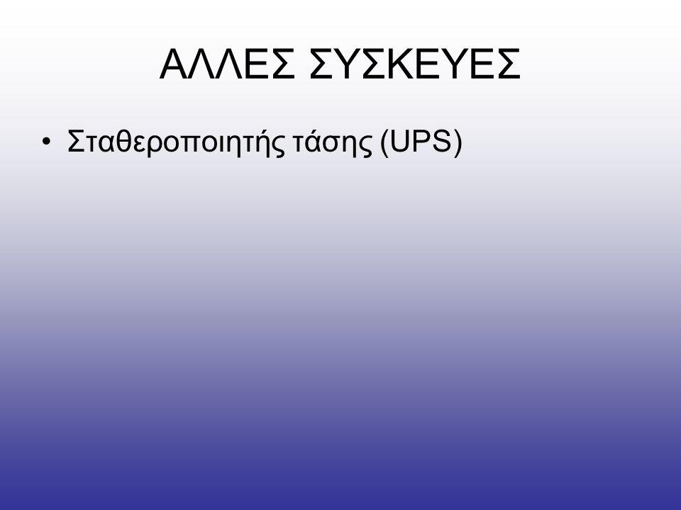 ΑΛΛΕΣ ΣΥΣΚΕΥΕΣ •Σταθεροποιητής τάσης (UPS)