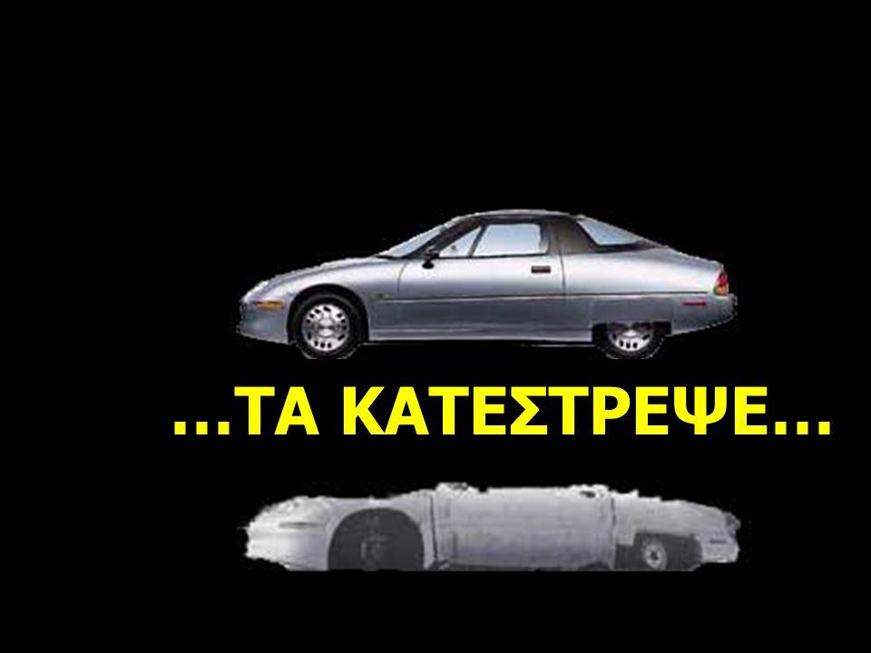 •¿Πώς είναι αυτό δυνατό? Γιατί συνέβει? •10 χρόνια αργότερα αυτά τα αυτοκίνητα του μέλλοντος εξαφανίσθηκαν. •Κατ' αρχάς δεν μπορούσατε ν' αγοράσετε αυ
