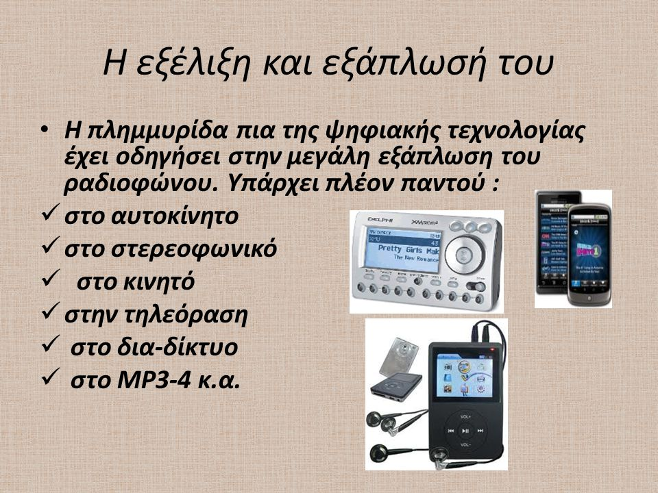 Η εξέλιξη και εξάπλωσή του • Τέλη δεκαετίας του '70 ουσιαστικά το ραδιόφωνο εισέρχεται στην τελευταία φάση της ωριμότητάς του. Τις λυχνίες αντικαθιστο