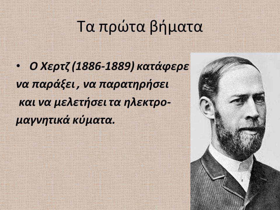 Τα πρώτα βήματα • Το 1865 ο Μάξγουελ εξέφρασε τη θεωρία της ραδιοτηλεγραφίας. • Υποστήριξε την ύπαρξη ηλεκτρομαγνητικών κυμάτων που έχουν τα ίδια φυσι