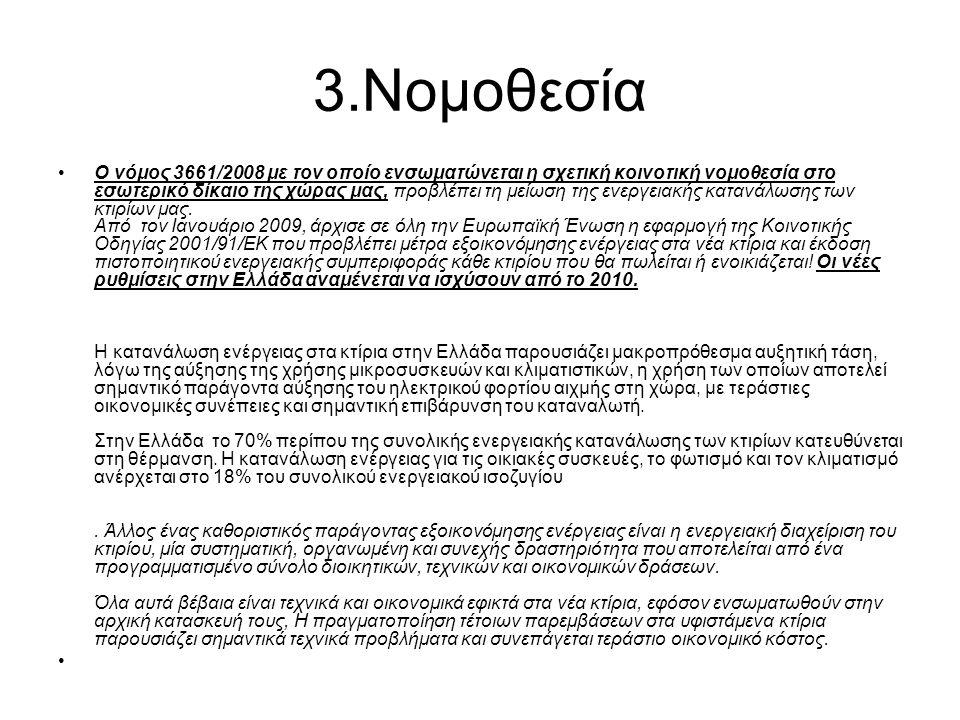 3.Νομοθεσία •Ο νόμος 3661/2008 με τον οποίο ενσωματώνεται η σχετική κοινοτική νομοθεσία στο εσωτερικό δίκαιο της χώρας μας, προβλέπει τη μείωση της εν