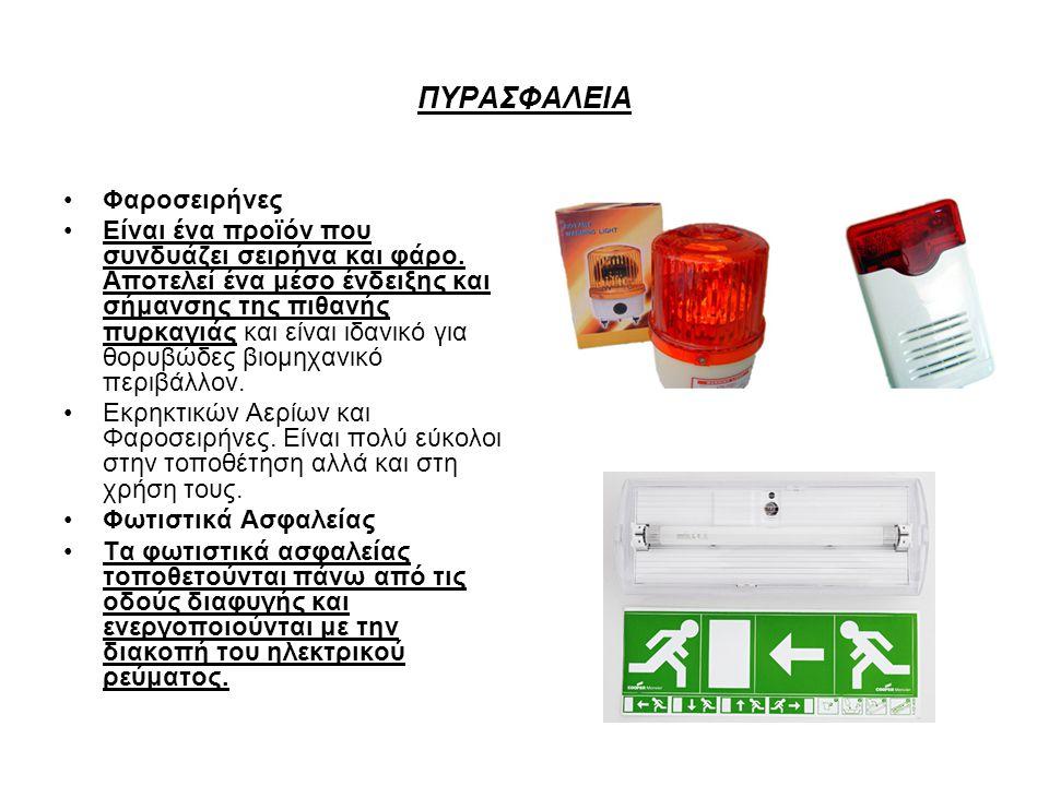 ΠΥΡΑΣΦΑΛΕΙΑ •Φαροσειρήνες •Είναι ένα προϊόν που συνδυάζει σειρήνα και φάρο. Αποτελεί ένα μέσο ένδειξης και σήμανσης της πιθανής πυρκαγιάς και είναι ιδ