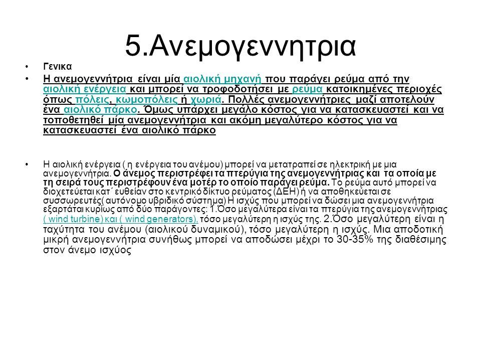 5.Ανεμογεννητρια •Γενικα •Η ανεμογεννήτρια είναι μία αιολική μηχανή που παράγει ρεύμα από την αιολική ενέργεια και μπορεί να τροφοδοτήσει με ρεύμα κατ