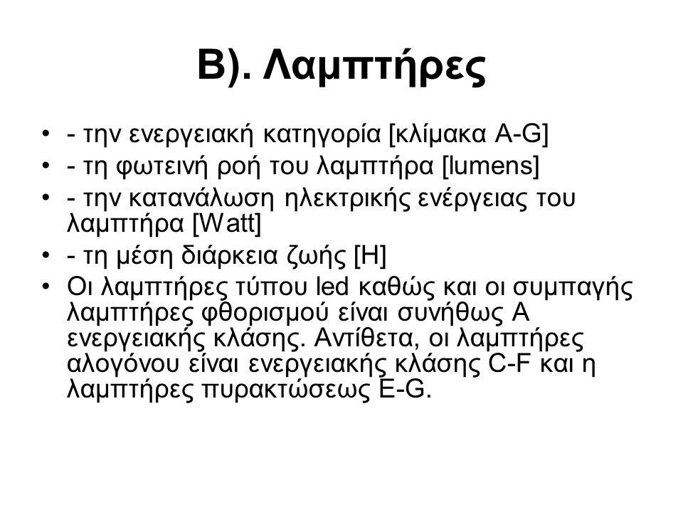 Β). Λαμπτήρες •- την ενεργειακή κατηγορία [κλίμακα A-G] •- τη φωτεινή ροή του λαμπτήρα [lumens] •- την κατανάλωση ηλεκτρικής ενέργειας του λαμπτήρα [W