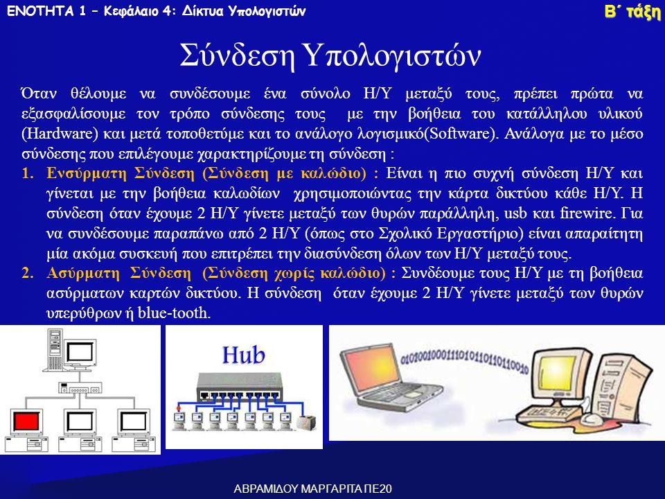 ΕΝΟΤΗΤΑ 1 – Κεφάλαιο 4: Δίκτυα Υπολογιστών Β΄ τάξη Σύνδεση Υπολογιστών Όταν θέλουμε να συνδέσουμε ένα σύνολο Η/Υ μεταξύ τους, πρέπει πρώτα να εξασφαλί