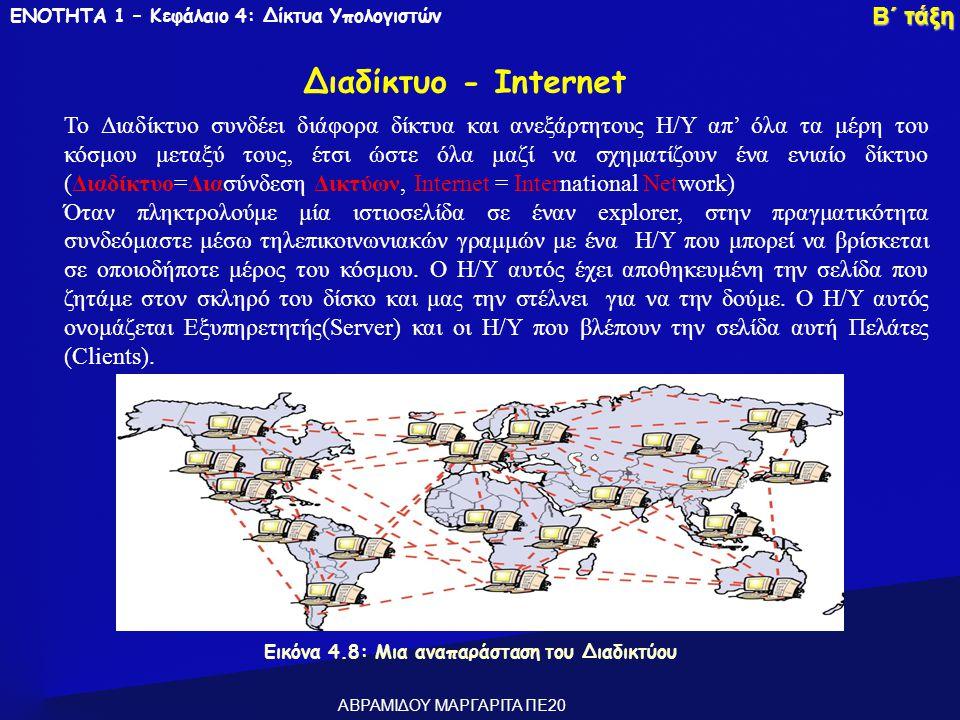 ΕΝΟΤΗΤΑ 1 – Κεφάλαιο 4: Δίκτυα Υπολογιστών Β΄ τάξη Εικόνα 4.8: Μια αναπαράσταση του Διαδικτύου Διαδίκτυο - Internet Το Διαδίκτυο συνδέει διάφορα δίκτυ