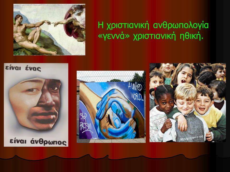 Η χριστιανική ανθρωπολογία «γεννά» χριστιανική ηθική.