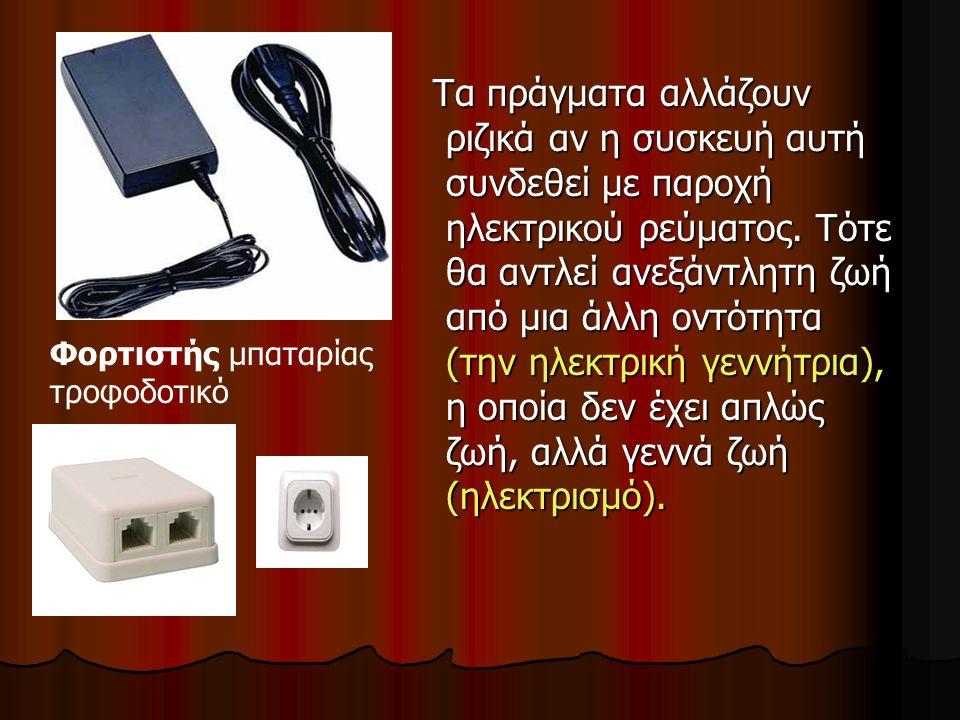 Τα πράγματα αλλάζουν ριζικά αν η συσκευή αυτή συνδεθεί με παροχή ηλεκτρικού ρεύματος. Τότε θα αντλεί ανεξάντλητη ζωή από μια άλλη οντότητα (την ηλεκτρ