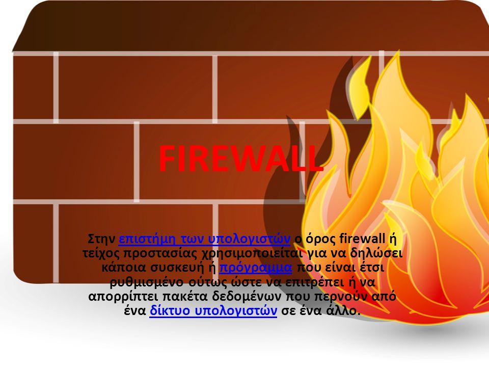 FIREWALL Στην επιστήμη των υπολογιστών ο όρος firewall ή τείχος προστασίας χρησιμοποιείται για να δηλώσει κάποια συσκευή ή πρόγραμμα που είναι έτσι ρυ