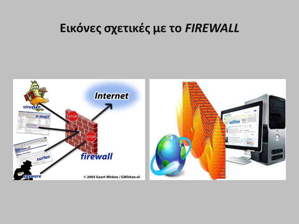 Εικόνες σχετικές με το FIREWALL