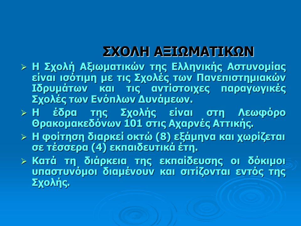 ΣΧΟΛΗ ΑΞΙΩΜΑΤΙΚΩΝ ΣΧΟΛΗ ΑΞΙΩΜΑΤΙΚΩΝ  Η Σχολή Αξιωματικών της Ελληνικής Αστυνομίας είναι ισότιμη με τις Σχολές των Πανεπιστημιακών Ιδρυμάτων και τις α