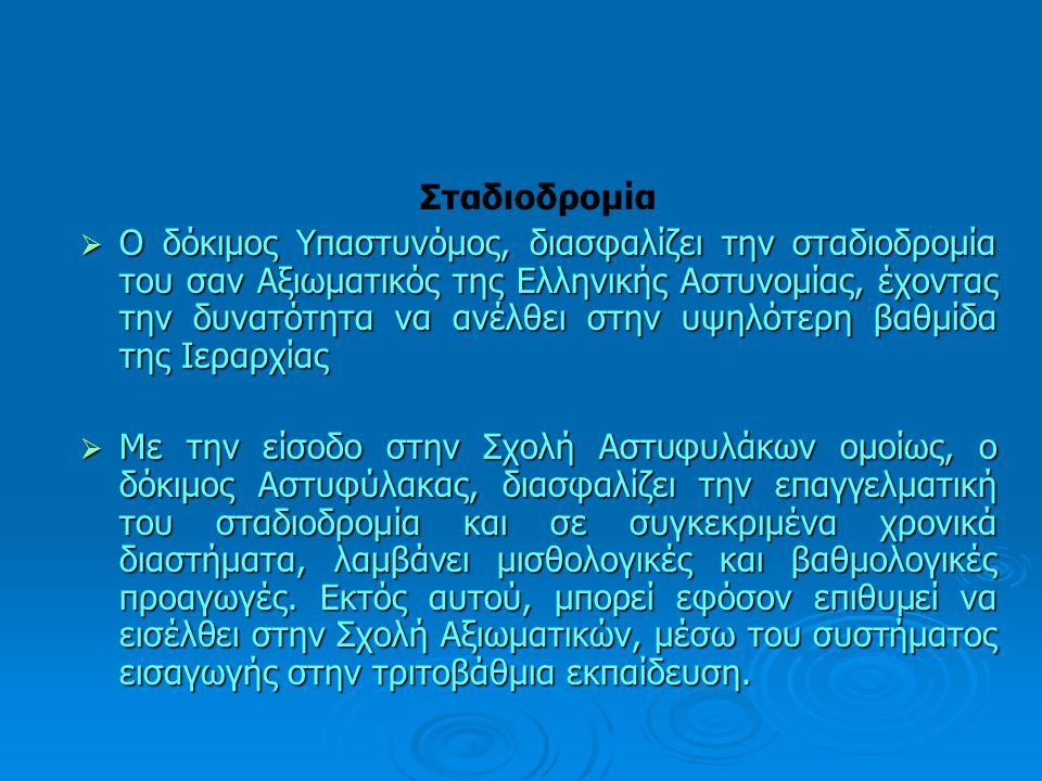 Σταδιοδρομία  Ο δόκιμος Υπαστυνόμος, διασφαλίζει την σταδιοδρομία του σαν Αξιωματικός της Ελληνικής Αστυνομίας, έχοντας την δυνατότητα να ανέλθει στη
