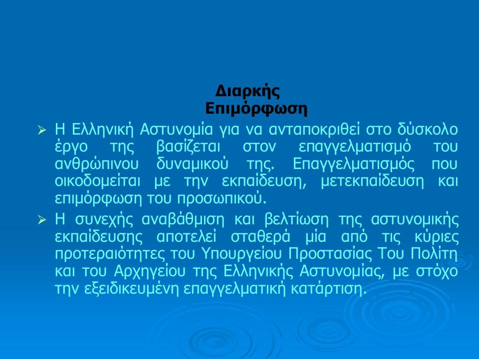Διαρκής Επιμόρφωση   Η Ελληνική Αστυνομία για να ανταποκριθεί στο δύσκολο έργο της βασίζεται στον επαγγελματισμό του ανθρώπινου δυναμικού της. Επαγγ