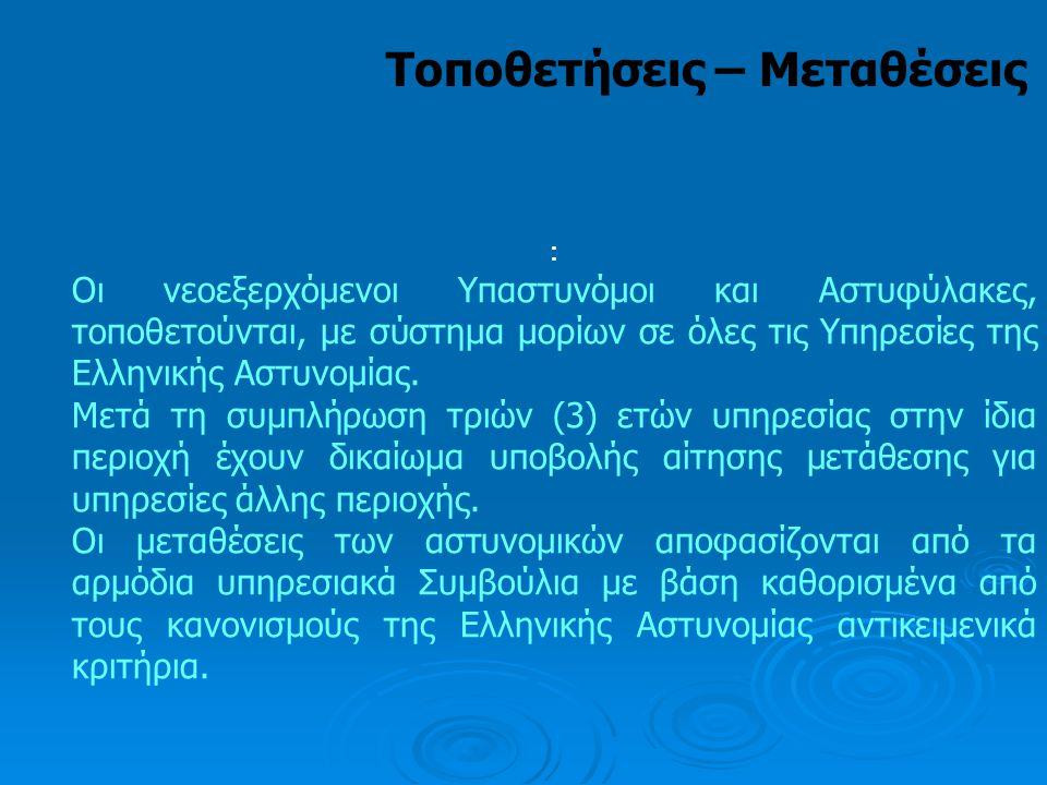 : Οι νεοεξερχόμενοι Υπαστυνόμοι και Αστυφύλακες, τοποθετούνται, με σύστημα μορίων σε όλες τις Υπηρεσίες της Ελληνικής Αστυνομίας. Μετά τη συμπλήρωση τ