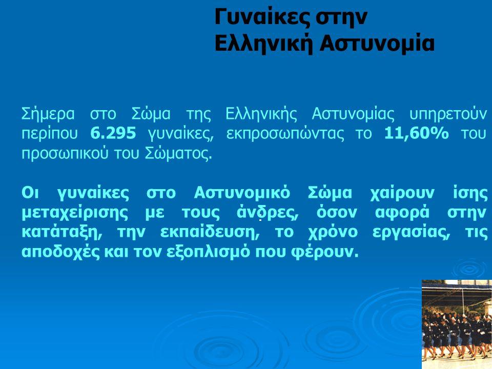 : Γυναίκες στην Ελληνική Αστυνομία Σήμερα στο Σώμα της Ελληνικής Αστυνομίας υπηρετούν περίπου 6.295 γυναίκες, εκπροσωπώντας το 11,60% του προσωπικού τ