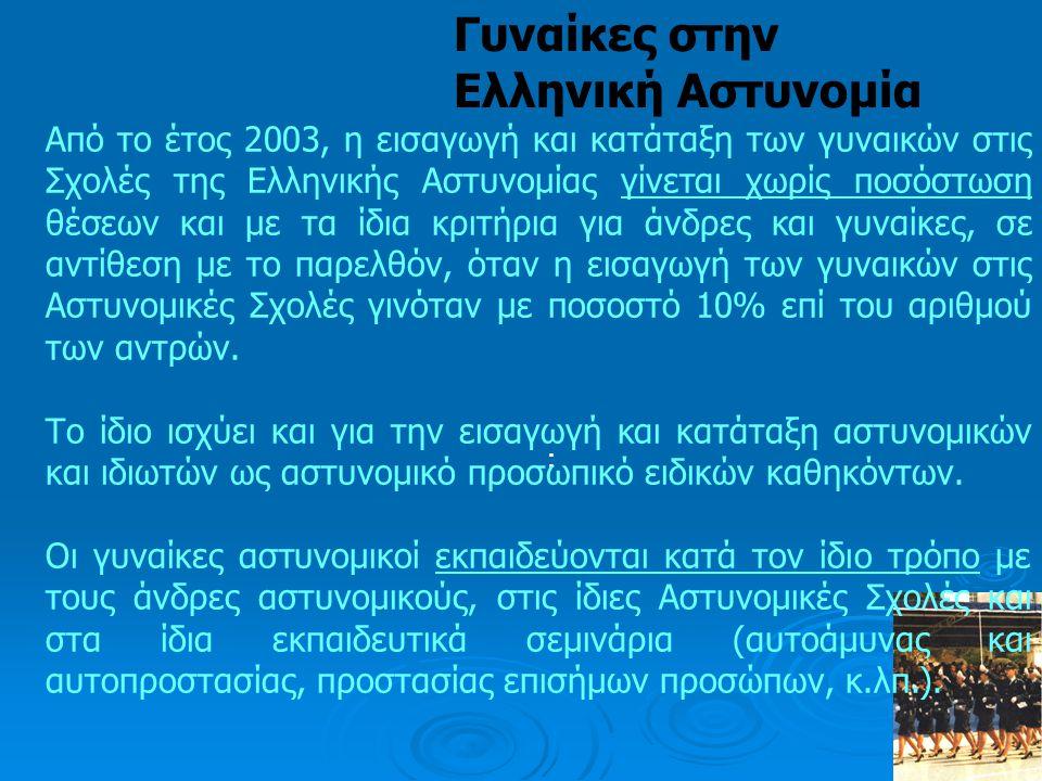 : Γυναίκες στην Ελληνική Αστυνομία Από το έτος 2003, η εισαγωγή και κατάταξη των γυναικών στις Σχολές της Ελληνικής Αστυνομίας γίνεται χωρίς ποσόστωση
