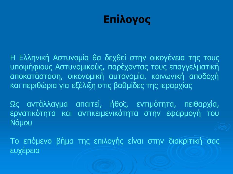 : Επίλογος Η Ελληνική Αστυνομία θα δεχθεί στην οικογένεια της τους υποψήφιους Αστυνομικούς, παρέχοντας τους επαγγελματική αποκατάσταση, οικονομική αυτ