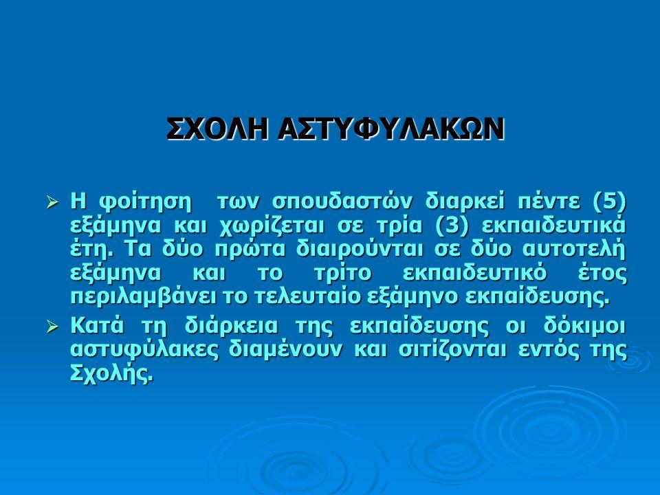 Υποψήφιοι που κρίθηκαν ΜΗ ΙΚΑΝΟΙ για τις Αστυνομικές Σχολές, από τις αρμόδιες Επιτροπές των προκαταρκτικών εξετάσεων της Ελληνικής Αστυνομίας, δεν μπορούν να προσκομίσουν βεβαίωση Στρατιωτικής Σχολής.
