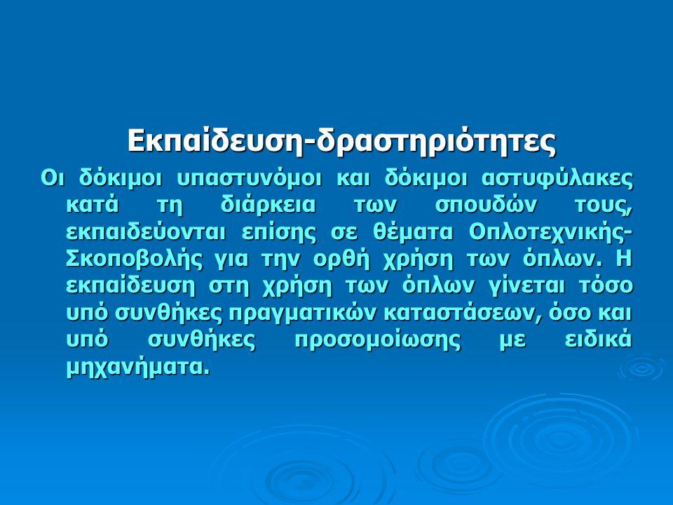 : Οι νεοεξερχόμενοι Υπαστυνόμοι και Αστυφύλακες, τοποθετούνται, με σύστημα μορίων σε όλες τις Υπηρεσίες της Ελληνικής Αστυνομίας.