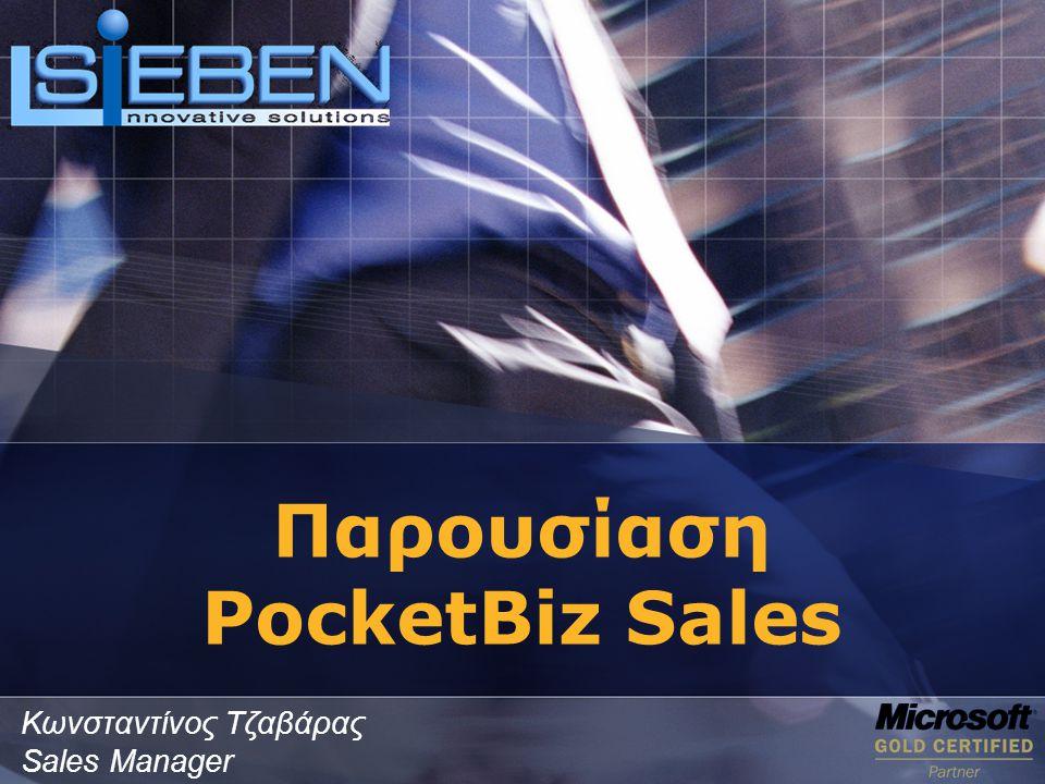 Παρουσίαση PocketBiz Sales Κωνσταντίνος Τζαβάρας Sales Manager