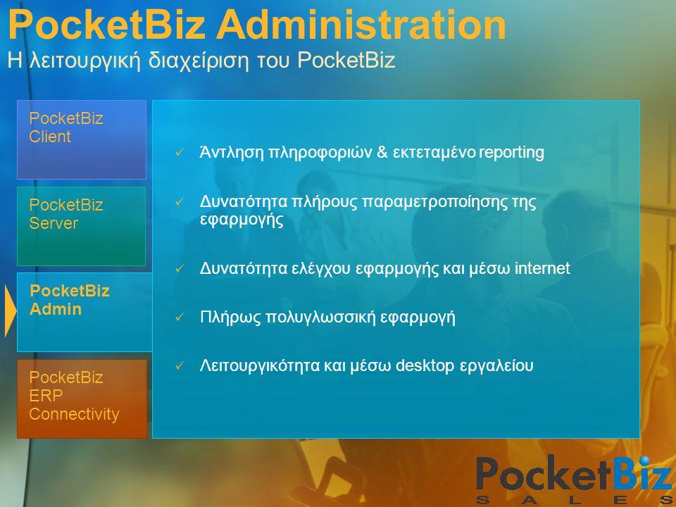 PocketBiz Admin PocketBiz Client PocketBiz Server PocketBiz ERP Connectivity  Άντληση πληροφοριών & εκτεταμένο reporting  Δυνατότητα πλήρους παραμετ