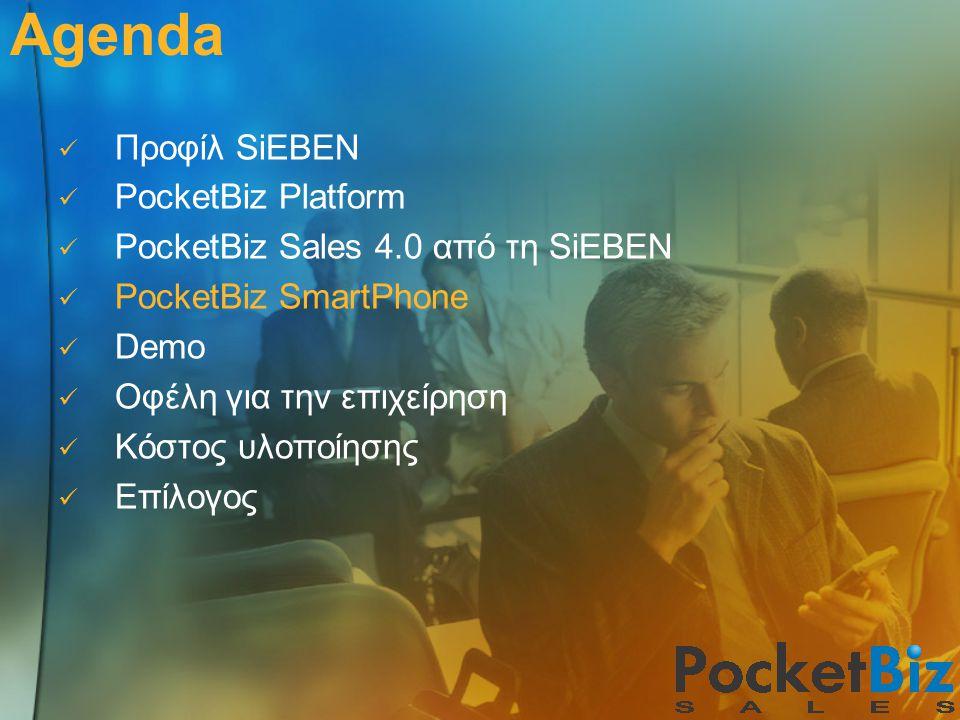 Agenda   Προφίλ SiEBEN   PocketBiz Platform   PocketBiz Sales 4.0 από τη SiEBEN   PocketBiz SmartPhone   Demo   Οφέλη για την επιχείρηση 