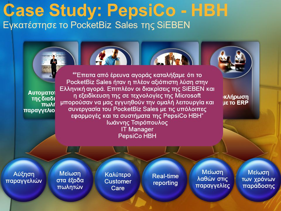 Οι πωλητές χρειάζονται ιστορικά στοιχεία Real-time reporting Αύξηση παραγγελιών Μείωση λαθών στις παραγγελίες Case Study: PepsiCo - HBH Εγκατέστησε το