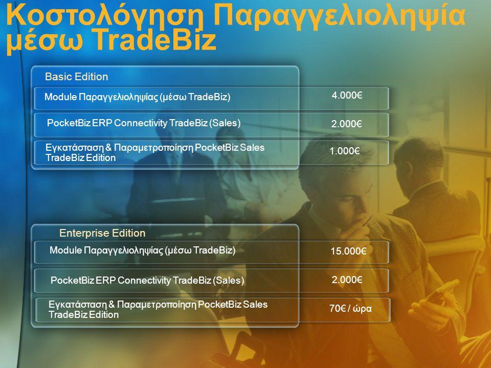 Κοστολόγηση Παραγγελιοληψία μέσω TradeBiz Basic Edition Εγκατάσταση & Παραμετροποίηση PocketBiz Sales TradeBiz Edition Module Παραγγελιοληψίας (μέσω T