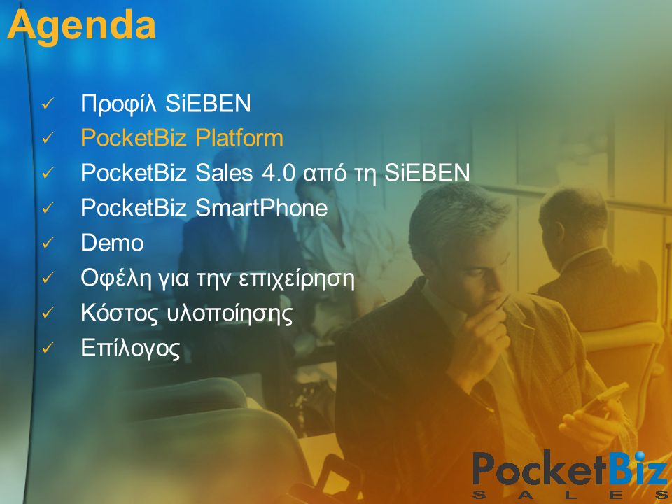 Παραγγελιοληψία Τιμολόγηση Merchandising Καρτέλα πελάτη Ταμείο Στατιστική πωλήσεων Παρακολούθηση Παγίων Sell Out Ερωτηματολόγια GPS 500 € / client 400 € / client 300 € / client 200 € / client Κοστολόγηση υλοποίησης Άδειες χρήσης λογισμικού PocketBiz ERP Connectivity (Sales) 3000 € 2000 € (+100€ χρόνο/ client για χαρτογραφικές πληροφορίες) PocketBiz Client PocketBiz Server (Sales)