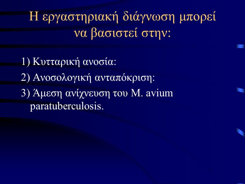 Η εργαστηριακή διάγνωση μπορεί να βασιστεί στην: 1) Κυτταρική ανοσία: 2) Ανοσολογική ανταπόκριση: 3) Άμεση ανίχνευση του M. avium paratuberculosis.