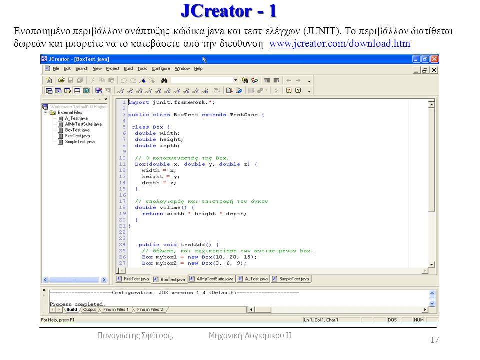 Ενοποιημένο περιβάλλον ανάπτυξης κώδικα java και τεστ ελέγχων (JUNIT).