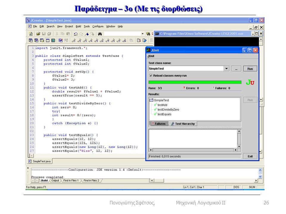 Παράδειγμα – 3ο (Με τις διορθώσεις) 26Παναγιώτης Σφέτσος, Μηχανική Λογισμικού ΙΙ